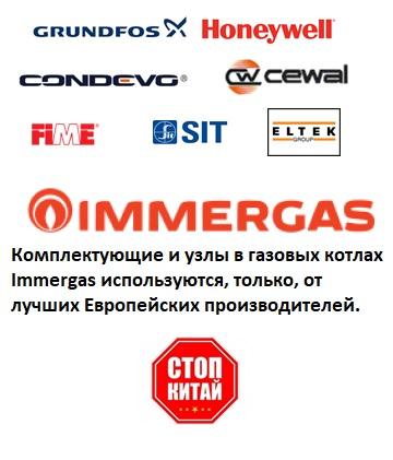 Газовый котёл Immergas EOLO Mythos DOM 24 1E