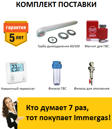 Газовый котёл Immergas EOLO Mythos DOM 10 1E
