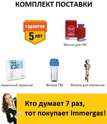 Газовый котёл Immergas NIKE Star 24 4R