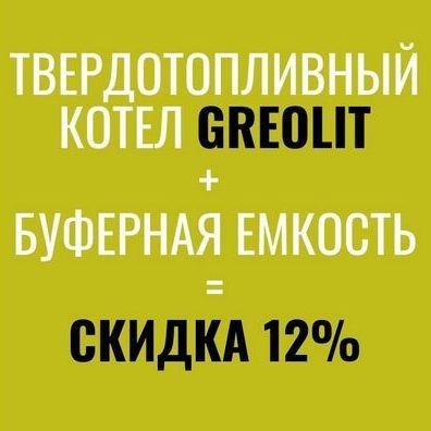 котел greolit + буферная емкость = скидка 12%